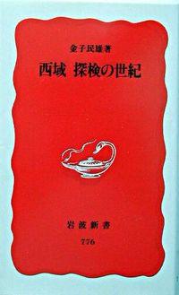 西域探検の世紀 岩波新書 ; 新赤版 776