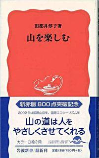 山を楽しむ 岩波新書 ; 新赤版 803