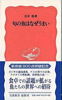 旬の魚はなぜうまい 岩波新書 ; 新赤版 805