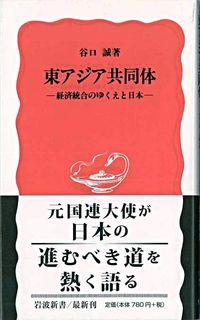東アジア共同体 / 経済統合のゆくえと日本