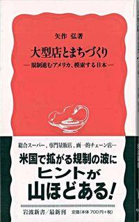 大型店とまちづくり / 規制進むアメリカ,模索する日本