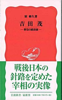 吉田茂 / 尊皇の政治家