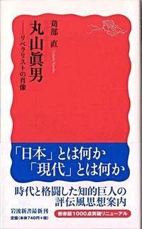 丸山眞男 / リベラリストの肖像
