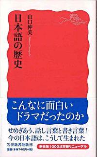 日本語の歴史