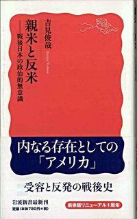 親米と反米 / 戦後日本の政治的無意識