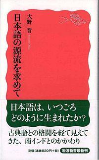 日本語の源流を求めて