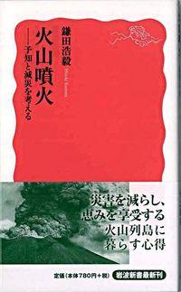 火山噴火 予知と減災を考える 岩波新書 ; 新赤版 1094