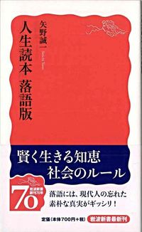 人生読本落語版