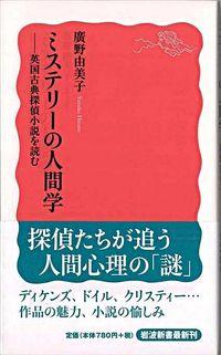 ミステリーの人間学 英国古典探偵小説を読む 岩波新書 ; 新赤版 1187