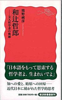 和辻哲郎 文人哲学者の軌跡 岩波新書 ; 新赤版 1206