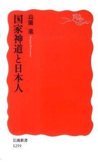 国家神道と日本人
