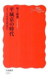 平城京の時代