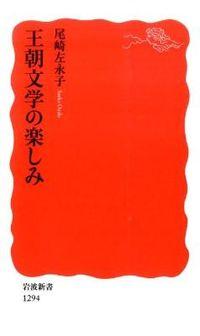 王朝文学の楽しみ 岩波新書
