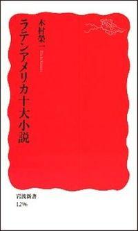 ラテンアメリカ十大小説