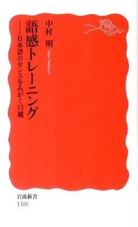 語感トレーニング / 日本語のセンスをみがく55題