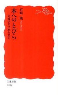 本へのとびら / 岩波少年文庫を語る