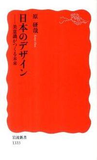 日本のデザイン / 美意識がつくる未来