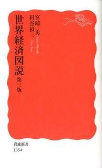 世界経済図説 第3版