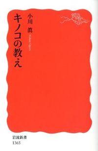 キノコの教え 岩波新書