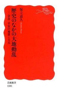 歴史のなかの大地動乱 / 奈良・平安の地震と天皇
