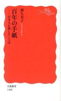 百年の手紙 / 日本人が遺したことば