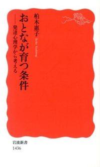 おとなが育つ条件 発達心理学から考える 岩波新書. 新赤版