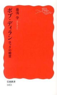ボブ・ディラン / ロックの精霊