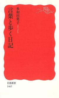 言葉と歩く日記