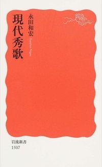 現代秀歌 岩波新書 ; 新赤版 1507