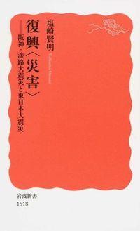 復興〈災害〉 / 阪神・淡路大震災と東日本大震災