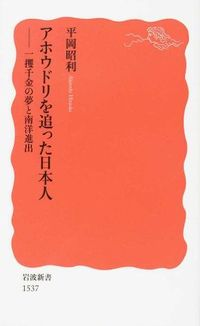 アホウドリを追った日本人 / 一攫千金の夢と南洋進出