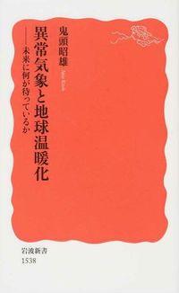 異常気象と地球温暖化 未来に何が待っているか 岩波新書 ; 新赤版 1538