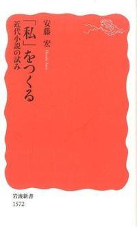 「私」をつくる / 近代小説の試み