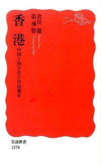 香港 中国と向き合う自由都市 岩波新書 ; 新赤版 1578