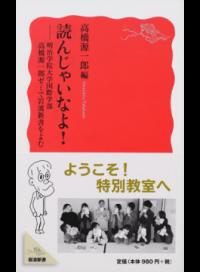 読んじゃいなよ! / 明治学院大学国際学部高橋源一郎ゼミで岩波新書をよむ