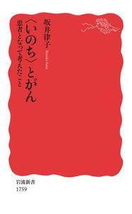 〈いのち〉とがん: 患者となって考えたこと (岩波新書 新赤版 1759)
