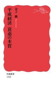 平成経済 衰退の本質 (岩波新書 新赤版 1769)
