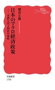 日本のマクロ経済政策