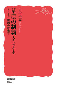 草原の制覇 (岩波新書 シリーズ中国の歴史)