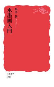 水墨画入門 岩波新書 新赤版 ; 1819