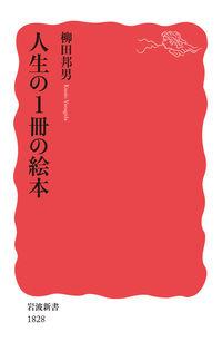 人生の1冊の絵本 岩波新書 ; 新赤版 1828