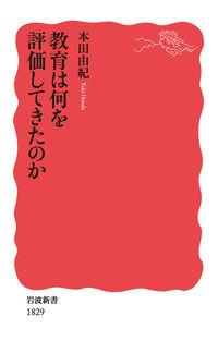 教育は何を評価してきたのか 岩波新書 新赤版 ; 1829