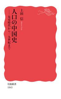 人口の中国史 先史時代から一九世紀まで