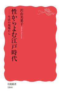 性からよむ江戸時代 生活の現場から 岩波新書 ; 新赤版 1844