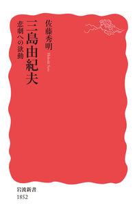 三島由紀夫 悲劇への欲動 岩波新書 ; 新赤版 1852