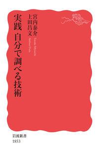 実践 自分で調べる技術 岩波新書 ; 新赤版 1853