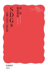 SDGs 危機の時代の羅針盤 岩波新書 ; 新赤版 1854