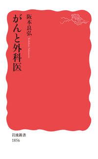 がんと外科医 岩波新書 ; 新赤版 1856