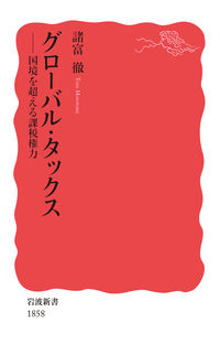 グローバル・タックス 国境を超える課税権力 岩波新書 ; 新赤版 1858