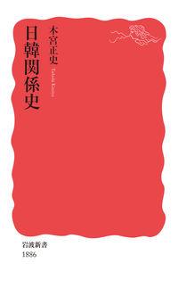 日韓関係史 岩波新書 ; 新赤版 1886